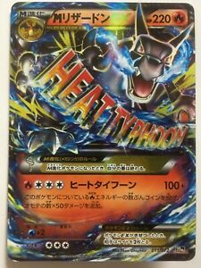 Pokemon Card Japanese 20th 011/072 MEGA Charizard EX 1 | eBay