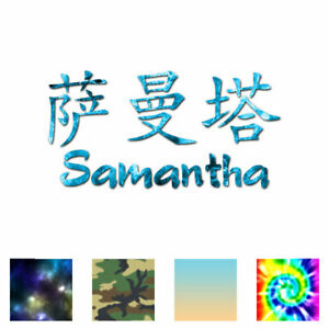 Details about Chinese Samantha Name - Decal Sticker - Multiple Patterns &  Size - ebn2122