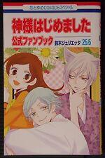 JAPAN NEW Julietta Suzuki: Kamisama Kiss 25.5 Official Fan Book