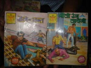 Details about INDIA RARE - MANOJ CHITRA KATHA [ COMICS ] IN HINDI - 18 IN 1  LOT