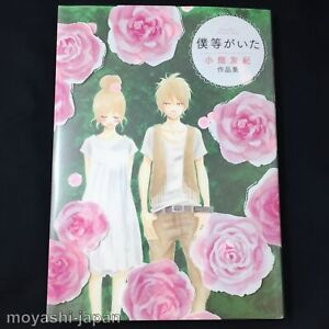 JAPAN  Yuki Obata Illustration Book Bokura ga Ita Art Book We Were There