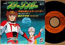 """♪OST SPACEKETEERS '78 org 7"""" japan sf anime 45 starzinger sci-bots el galactico"""