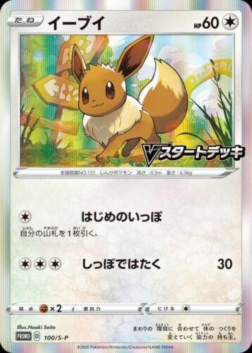 Eevee 100//S-P V Start Deck PROMO Pokemon Card Japanese NM