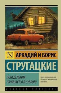 russian-Strugatsky
