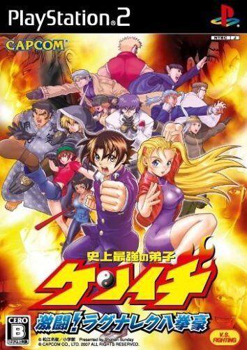 USED Shijou Saikyou no Teishi: Kenichi japan import PS2