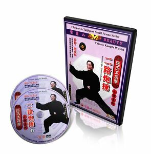 Chen-Style-Taijiquan-Small-Frame-Routine-II-Cannon-Boxing-Chen-Yongfu-2DVDs