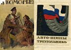 1916 Russian stamp Tires Triangle Journal LUKOMORJE Cover Russia Wounded WAR WWI