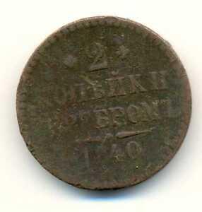 Russia Russian Copper Coin 2 Kopeks by Silver 1840 F