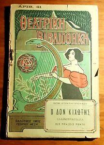 RARE-ANTIQUE-1903-GREEK-BOOK-DON-KIHOT-UNCUT-FEXIS-Top-Rare-GREECE