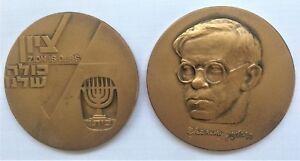 1980-JABOTINSKY-ISRAEL-BRONZE-MEDAL-70-MM-BRITISH-ARMY-JEWISH-LEGION-FOUNDER-UNC