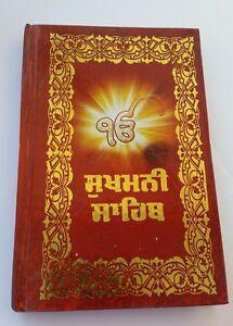 Sikh sukhmani sukhmanee SAHIB JI BANI Inglés Transliteración traducción gutka
