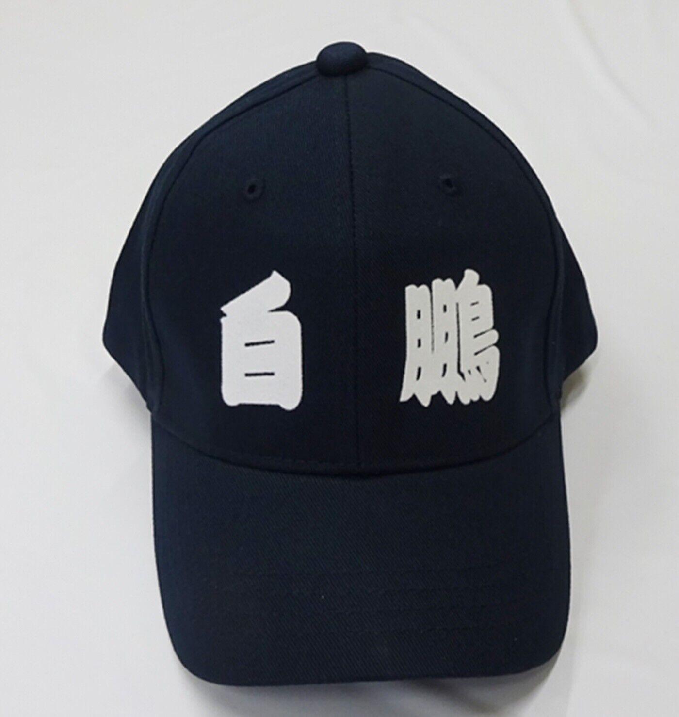 Sumo Hakuho hat cap Navy bluee Japanese Wrestler Wrestler Wrestler Champion Rikishi F S JAPAN 735811