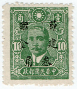 I-B-China-Revenue-Postal-Savings-Surcharge-10c