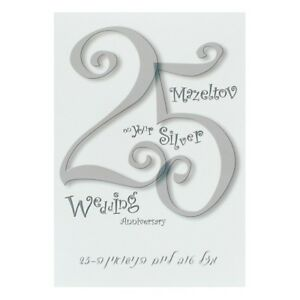 Details about Jewish Greeting card Mazeltov on your Silver Wedding  anniversary Mazel Tov 9th