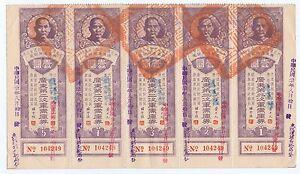 CHINA-KWANGTUNG-MILITARY-1-YUAN-BOND-with-5-Dr-SUN-YAT-SEN-1931-32-STAMPED-CIRC