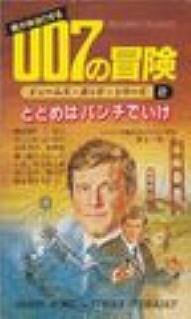 precios bajos Kimi ga Tai Atari Suru 007 No No No Bouken James Bond todome ha ponche de Ike cohete propulsado libro de Granada  autorización oficial
