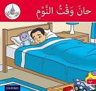The Arabic Club Readers: Red Band: It's Time to Sleep by Maha Sharba, Amal Ali, Ilham Salimane, Rabab Hamiduddin (Paperback, 2014)