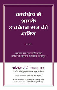 Putting-The-Power-of-Your-Subconscious-Mind-To-Work-by-Joseph-Murphy-Hindi-Book