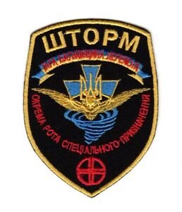 Ukrainian Army Tactical Patch Panzer Brigade Cross Tryzub