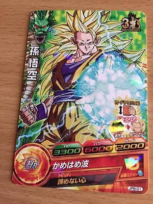 Carte Dragon Ball Z DBZ Dragon Ball Heroes Jaakuryu Mission Part SP #JPJ-01