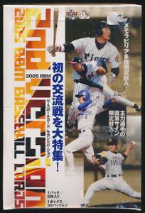 2005-BBM-2nd-Version-Japanese-Baseball-Sealed-Card-Box-30-Packs-Japan
