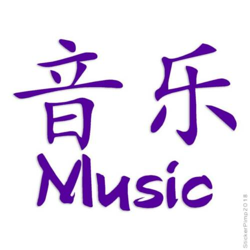 Size #2662 Music Chinese Symbols Decal Sticker Choose Color