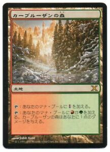 Karplusan Forest tenth ed MTG card Magic the Gathering