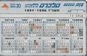 ISRAEL-BEZEQ-BEZEK-PHONE-CARD-TELECARD-20-UNITS-1997-CALENDAR