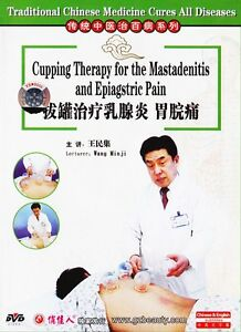 Chinese-Medicine-Cupping-Terapy-for-the-Mastadenitis-amp-Epiagstric-Pain-DVD