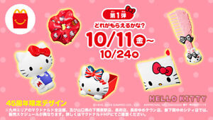 Sanrio-Hello-Kitty-x-Mcdnalds-Happy-Meal-set-5pcs-Toy-45th-anniversary-limited