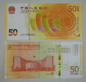 UNC 70th Anniversary of the issuance of RMB China 50 Yuan 2018 COMM