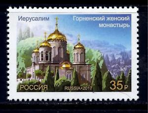 RUSSIA-ISRAEL-2017-STAMPS-JOINT-ISSUE-GORNY-CONVENT-EIN-KAREM-JERUSALEM-NO-TAB