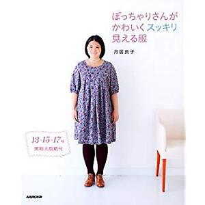 POCCHARI-Big-Girl-039-s-Sewing-Book-Japanese-Craft-Book