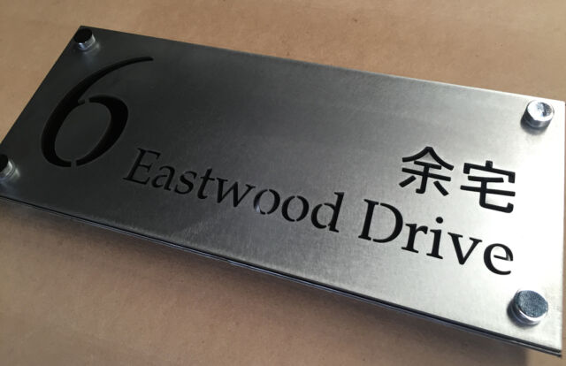 Letter Box House Plaque Laser Cut Stainless Steel Size: 300mm x 120mm