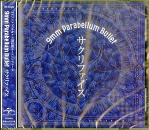 9MM-PARABELLUM-BULLET-BERSERK-ANIME-2ND-CHAPTER-INTRO-SACRIFICE-JAPAN-CD-C94