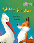 Collins Big Cat Arabic Readers: Cunning and Clever: Level 5 by Simon Puttock (Paperback, 2016)