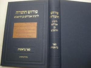 "R. AVRAHAM BEN HARAMBAM Commentary on the Torah פירוש התורה - ר אברהם בן הרמב""ם"