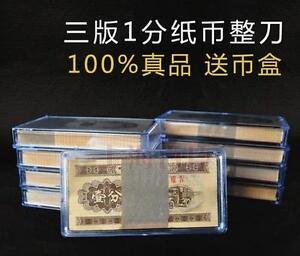 China 1953 1 Fen (=1 cent) Banknotes 100pcs (UNC) No Oil, Free PPE Box...