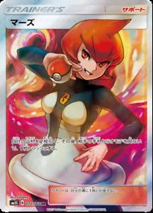 Pokemon Card Japanese Sun /& Moon 072//066 Mars SR SM5S