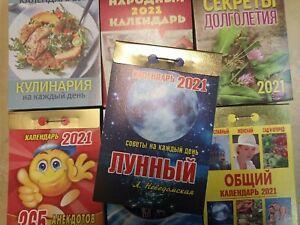 Tear-off calendar 2021// Отрывной календарь