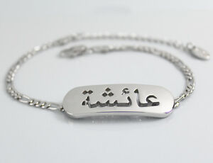 Image Is Loading Aisha Aishah Ayesha Bracelet With Name In Arabic