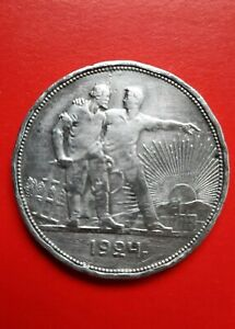 USSR. The coin is 1 ruble. Silver.