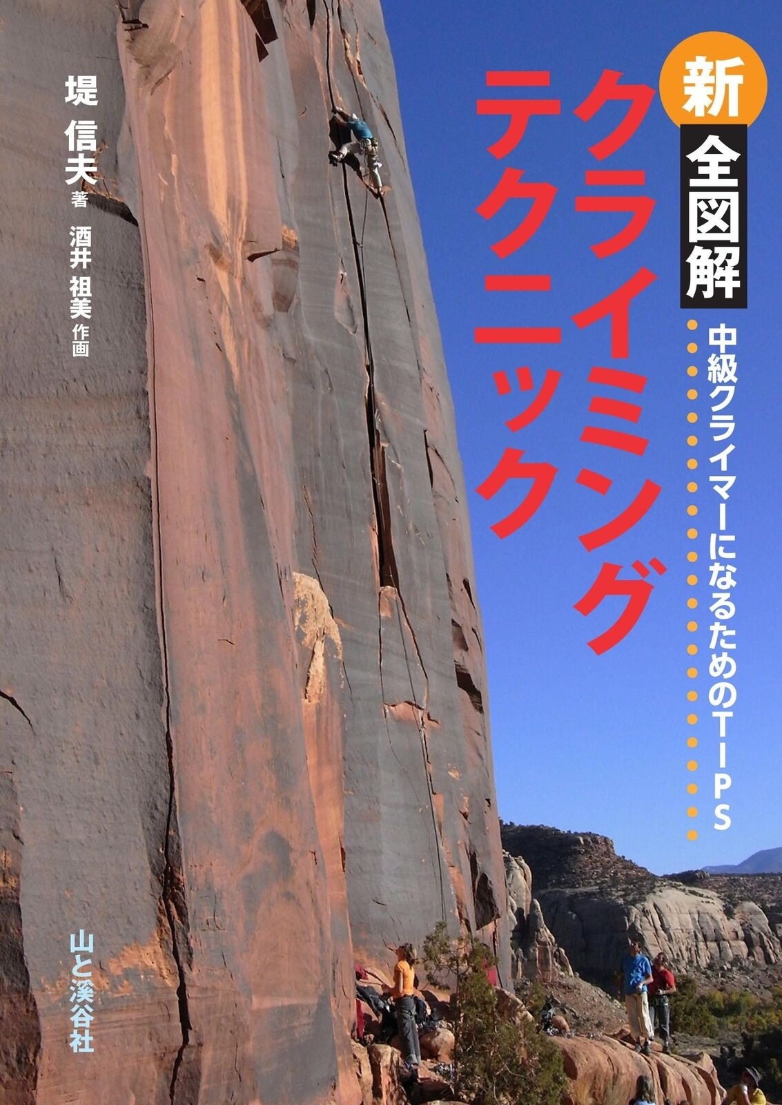 New All Illustrated Climbing Technique Japanese Book