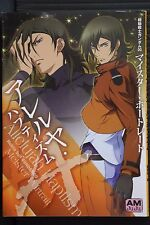 "JAPAN Mobile Suit Gundam 00 Meister Portrait ""Allelujah Haptism"" (Book)"