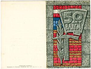 1968-Folding-INVITATION-to-Meeting-50-YEARS-to-Komsomol-drawing-A-Pletnev