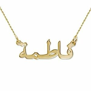 14k gold arabic any name necklace solid 14k gold chain