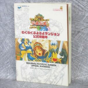 WAKU WAKU PUYO PUYO DUNGEON Official Guide Fan Book Sega Saturn 1998