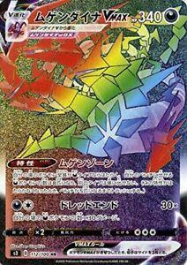 Pokemon card Japanese s3 Eternatus VMAX HR