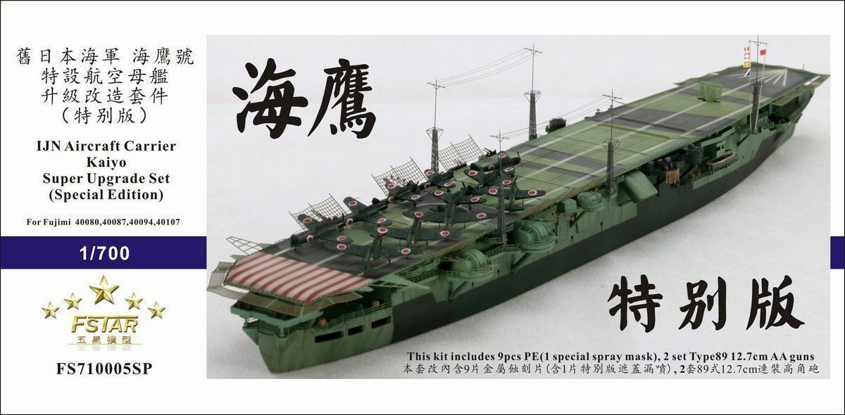 Five Star 710005SP 1 700 IJN Kaiyo Upgrade Set Special Edition for Fujimi