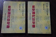 玄空现代住宅学 钟义明 (珍本)Chinese FENGSHUI Study Book Educational Study Collector